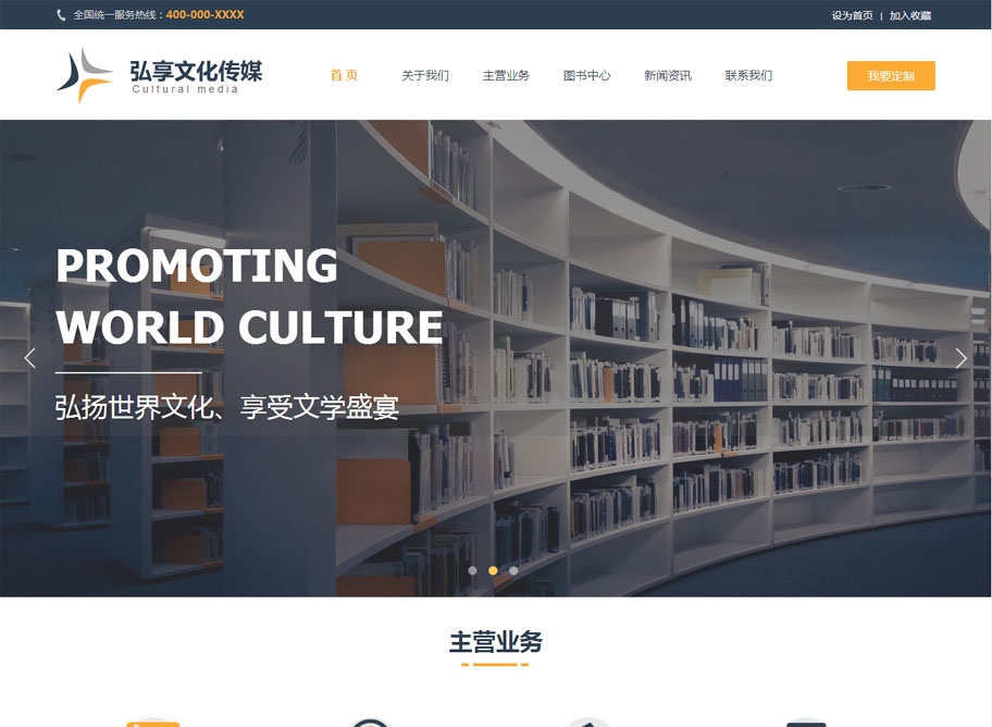 弘享文化传媒公司亚搏娱乐官网设计建设