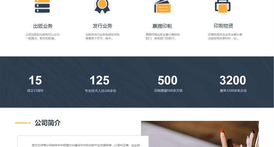 文化传媒公司亚搏娱乐官网设计建设