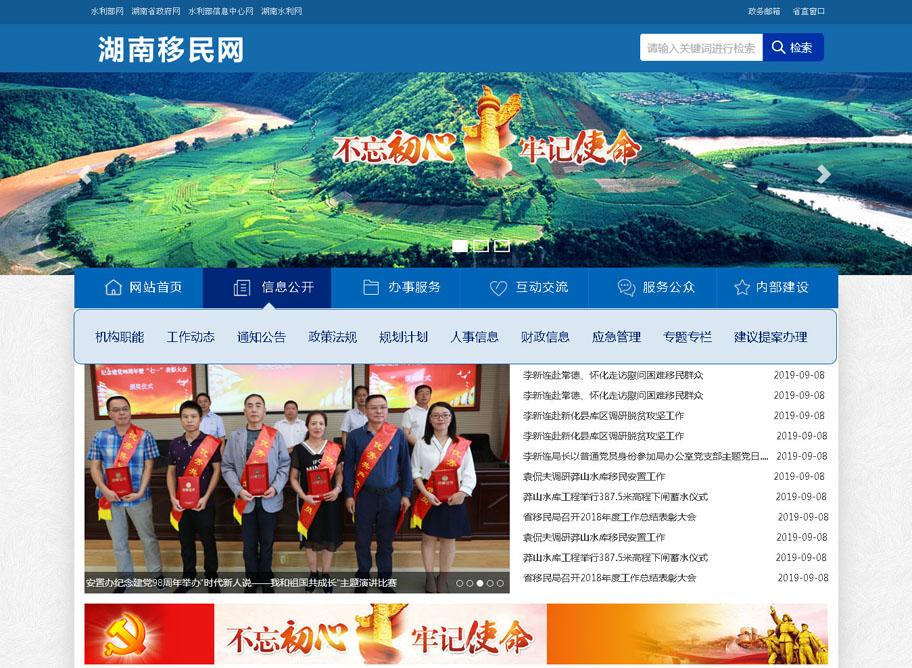 湖南省移民局亚搏娱乐官网建设