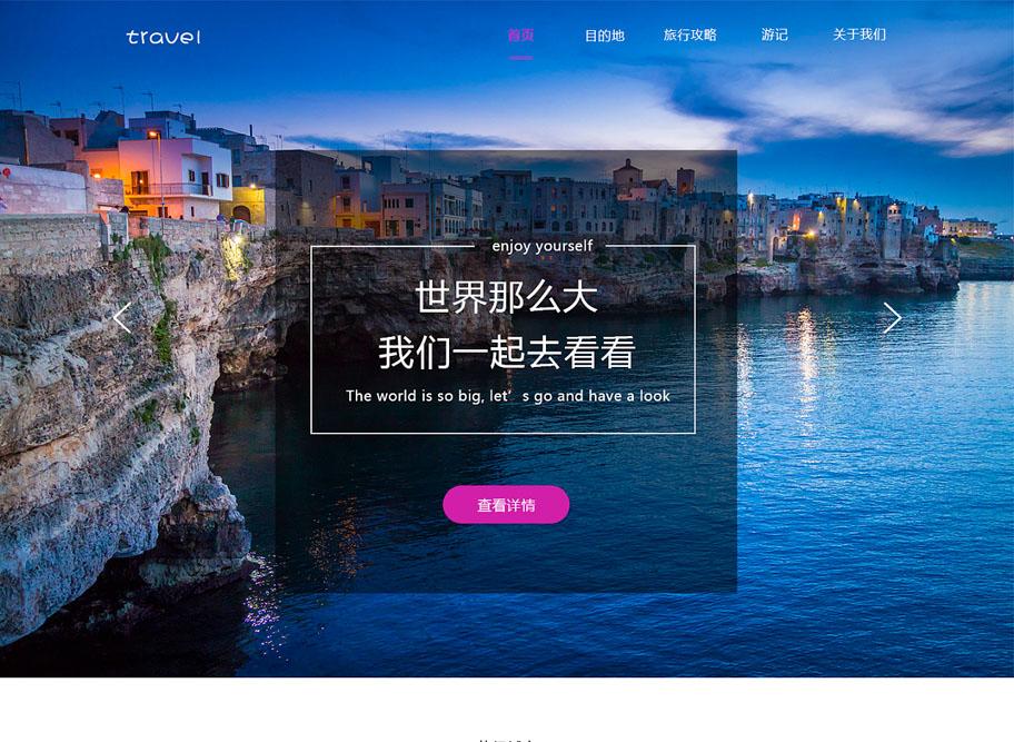 海外旅游亚搏娱乐官网建设
